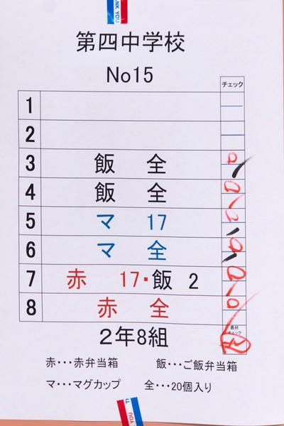 枚方四中-16020108