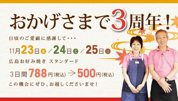 広島どやさキャンペーン