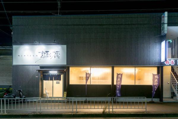 麺麓-1702206