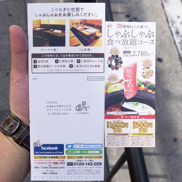 温野菜-1608314
