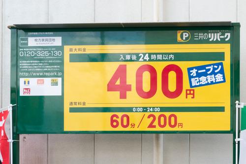 三井のリパーク-1501232