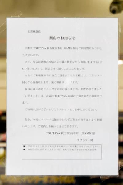 TSUTAYA-1703291