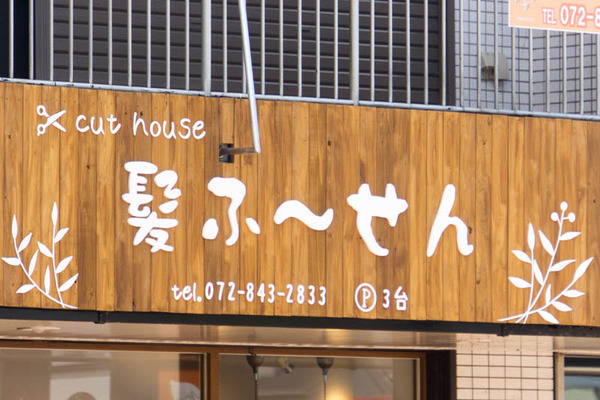 髪ふ〜せん-1607225