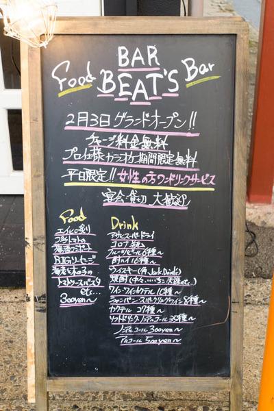 BEATS-17021310