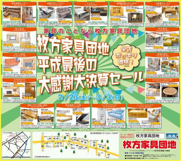 0223家具団地_10d4c_読売07