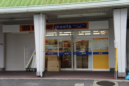 meets宮之阪20120910134046