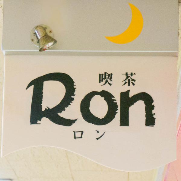 喫茶ロン-1606017