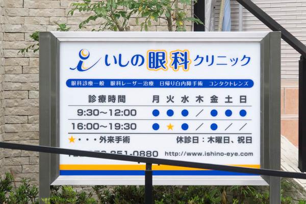いしの眼科-1705103