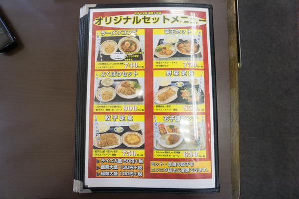 餃子の王将(広角)-5