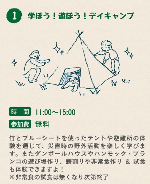 枚方_社会実験チラシ最終OL-2-1