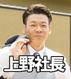 上野社長ワイプ