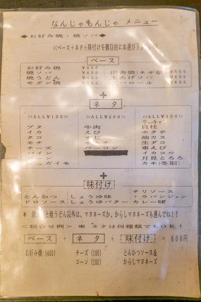 20190827なんじゃもんじゃ(小)-2