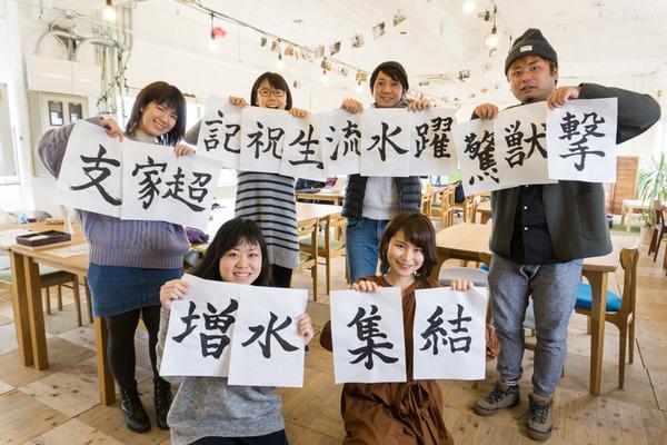 漢字2017-4