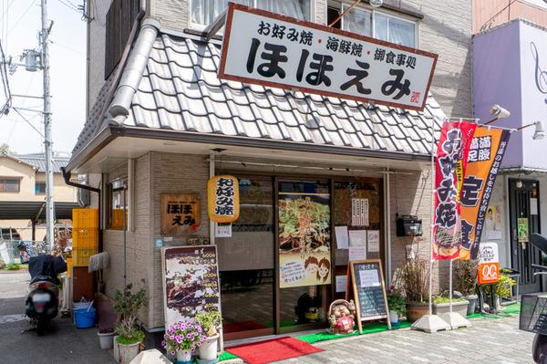 「ほほえみ」枚方市宮之阪、お好み焼き・海鮮焼・お食事処【お店みせて!】