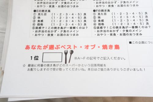 やきとり-1511081
