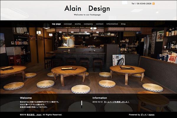Alain-Design-HP