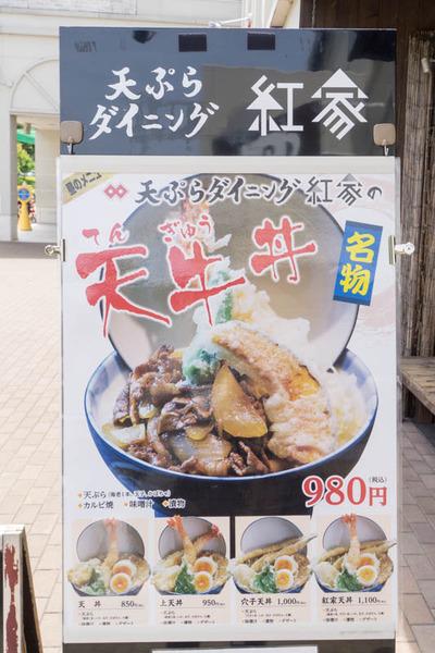 天牛丼-1805214