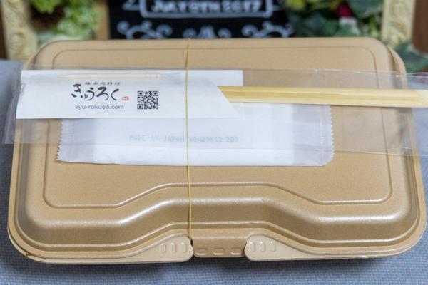 きゅうろく-2004022
