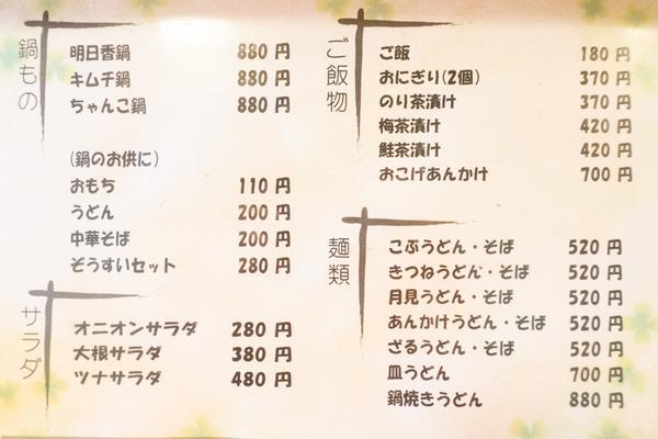 鍋千花標準小-2003313
