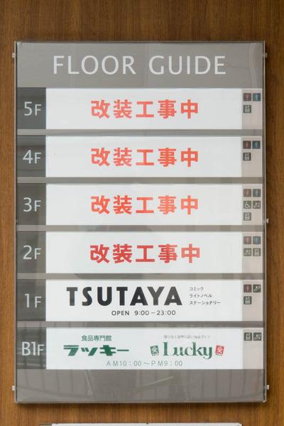 TSUTAYA-1701205