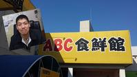 ABC食鮮館