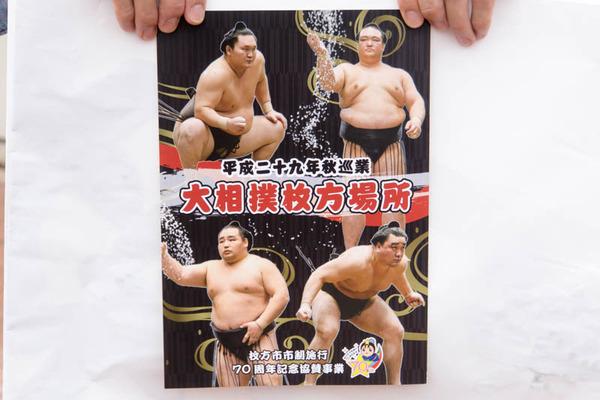 大相撲-17102073