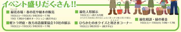緑化フェスティバル4