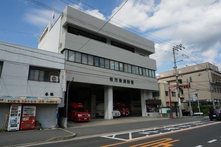 枚方東消防署20131010
