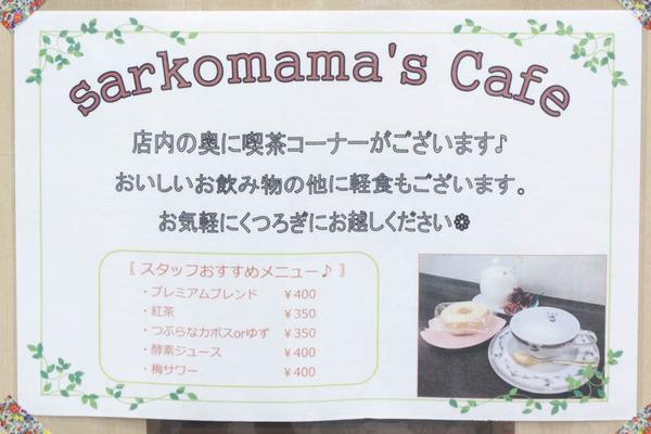 sarkomama-1707016
