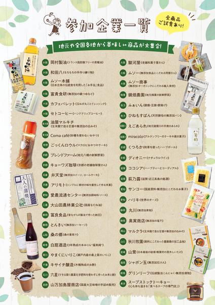 TOP191109_ナチュラルマルシェ_事前告知_A4_ur