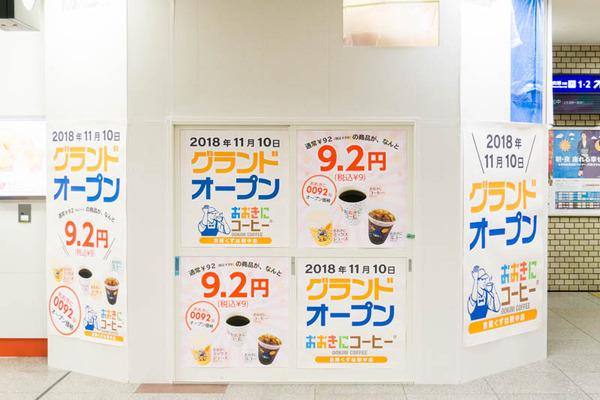 おおきにコーヒー-1811031