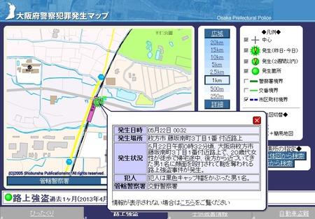 大阪府犯罪発生マップ01