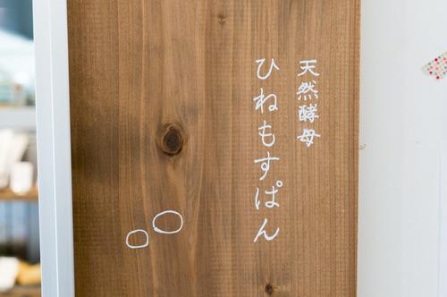 ひねもすぱん-12