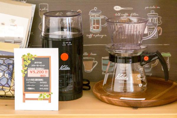 カオルコーヒー-1705014