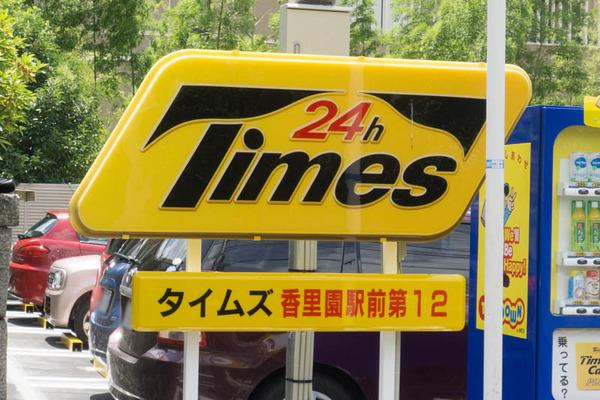 タイムズ-1607163