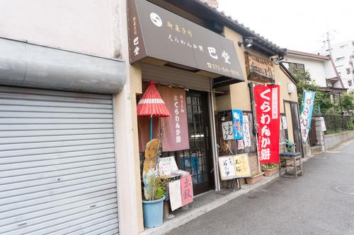 野村工務店-1507213