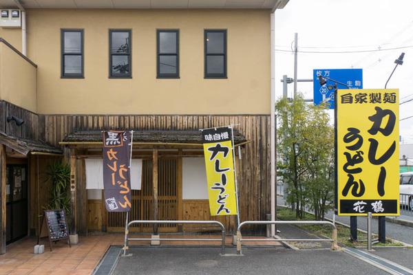 花鶴-1704066
