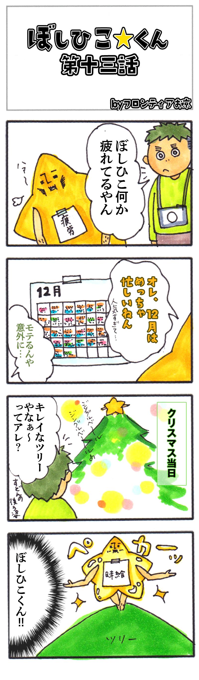 四コマ13話