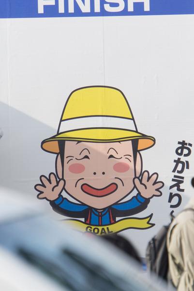 寛平マラソン2016-16021419
