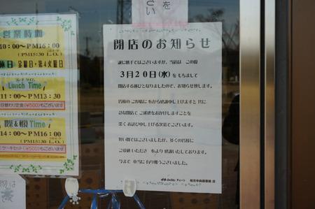 オカ・レストラン130315-03