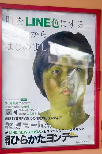枚方公園LINEポスター-6