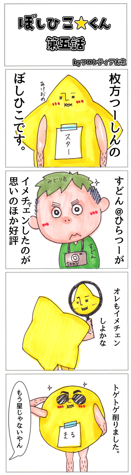 四コマ5話