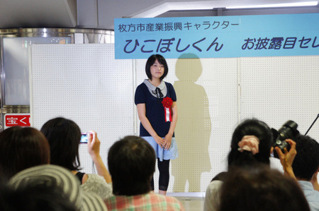 ひこぼしくんお披露目20120707100524
