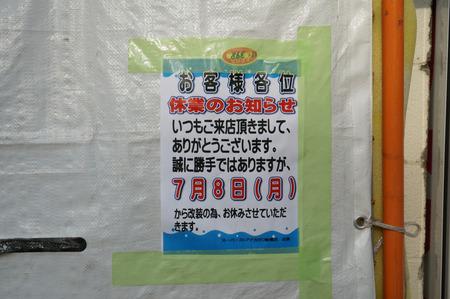スーパーナカガワ船橋店130712-07