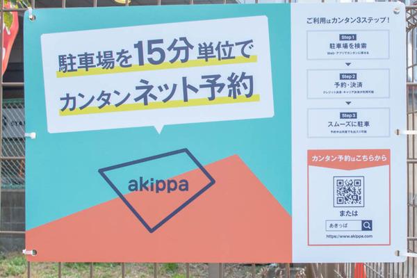 あきっぱ-1901244