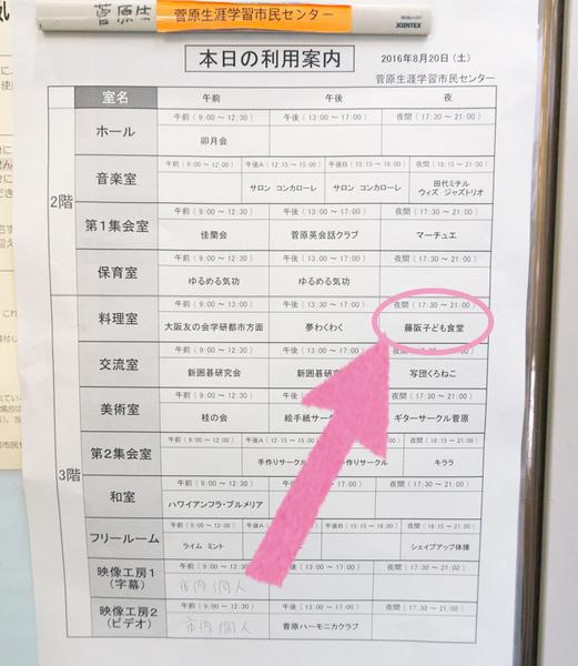藤阪子ども食堂-3