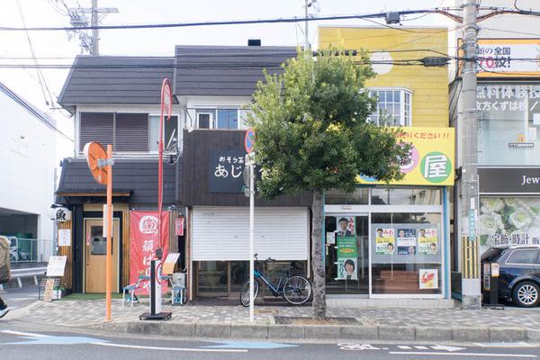 あじ吉-1901033