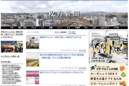 枚方新聞ss