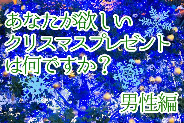 プレゼント男性編