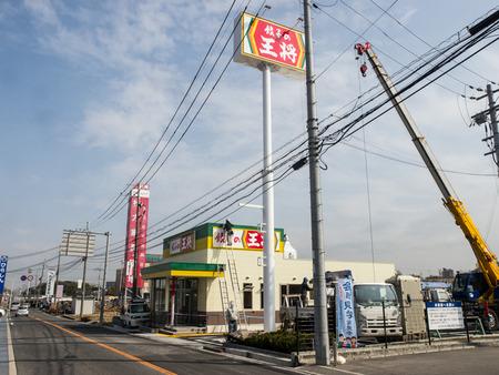 餃子の王将-1402206